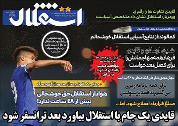 روزنامه استقلال جوان| قایدی یک جام با استقلال بیاورد بعد ترانسفر شود