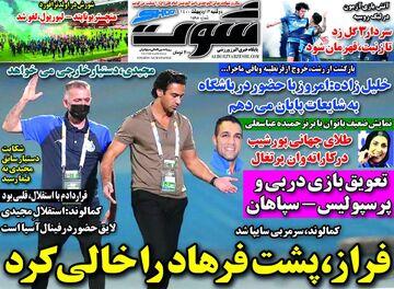 روزنامه شوت| فراز، پشت فرهاد را خالی کرد