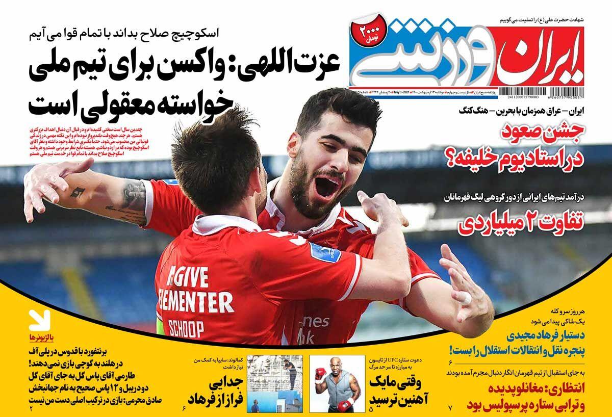 جلد روزنامه ایران ورزشی دوشنبه ۱۳ اردیبهشت