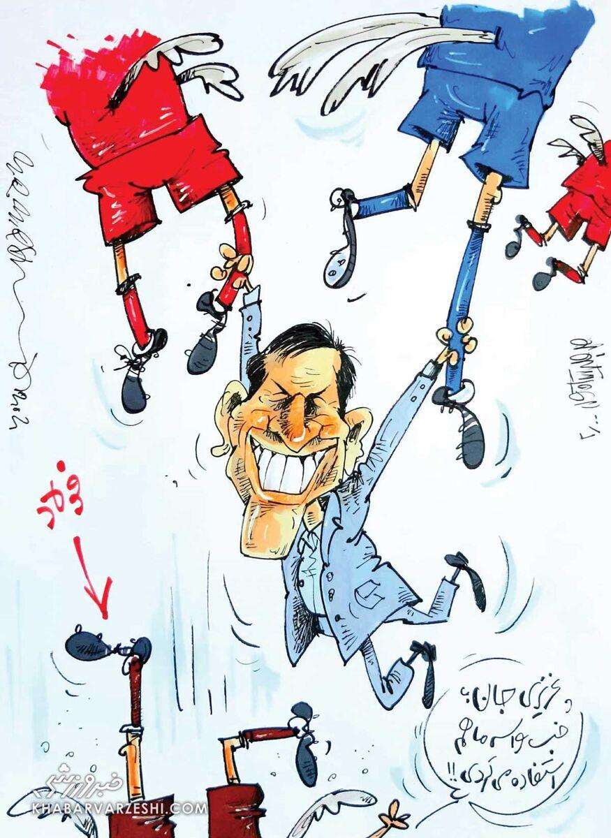 کارتون محمدرضا میرشاهولد درباره دیپلماسی برای صعود