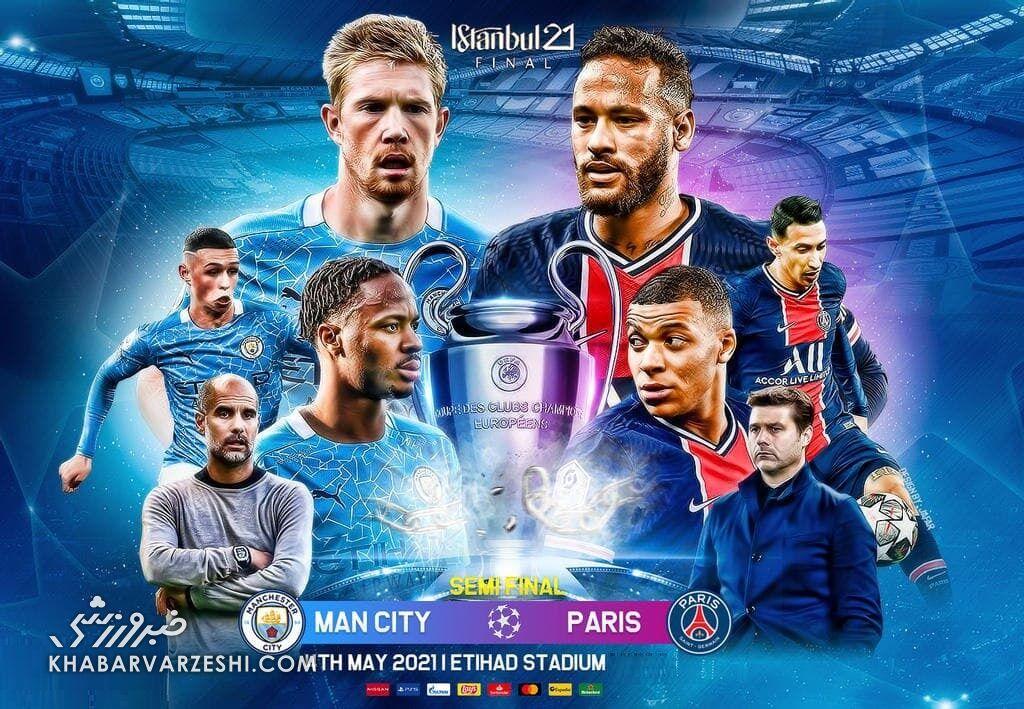 منچسترسیتی – پاریسنژرمن؛ عطش برای جام اول