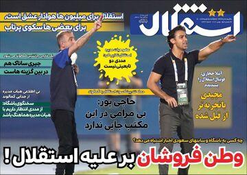 روزنامه استقلال جوان| وطنفروشان بر علیه استقلال!