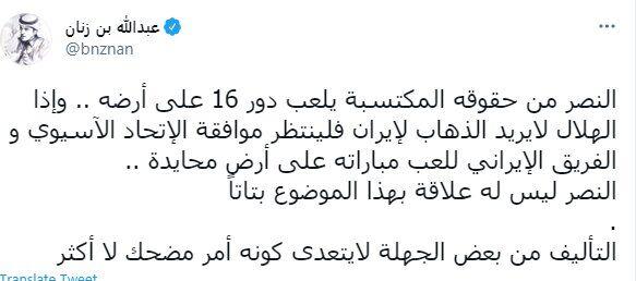 لطف AFC به حریف آسیایی استقلال/ قواعد لیگ قهرمانان برهم خورد