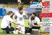 روزنامه ایران ورزشی  میلیچ: امیدوارم توافق کنم