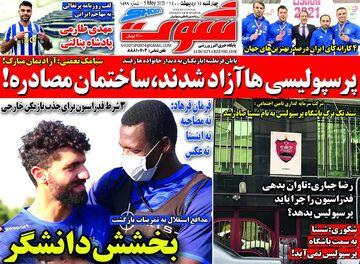 روزنامه شوت| پرسپولیسیها آزاد شدند، ساختمان مصادره!