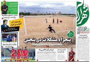 روزنامه شهرآرا ورزشی| پنجراه مشکلات در پنجتن