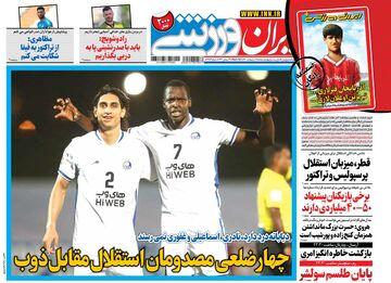 روزنامه ایران ورزشی| چهارضلعی مصدومان استقلال مقابل ذوب