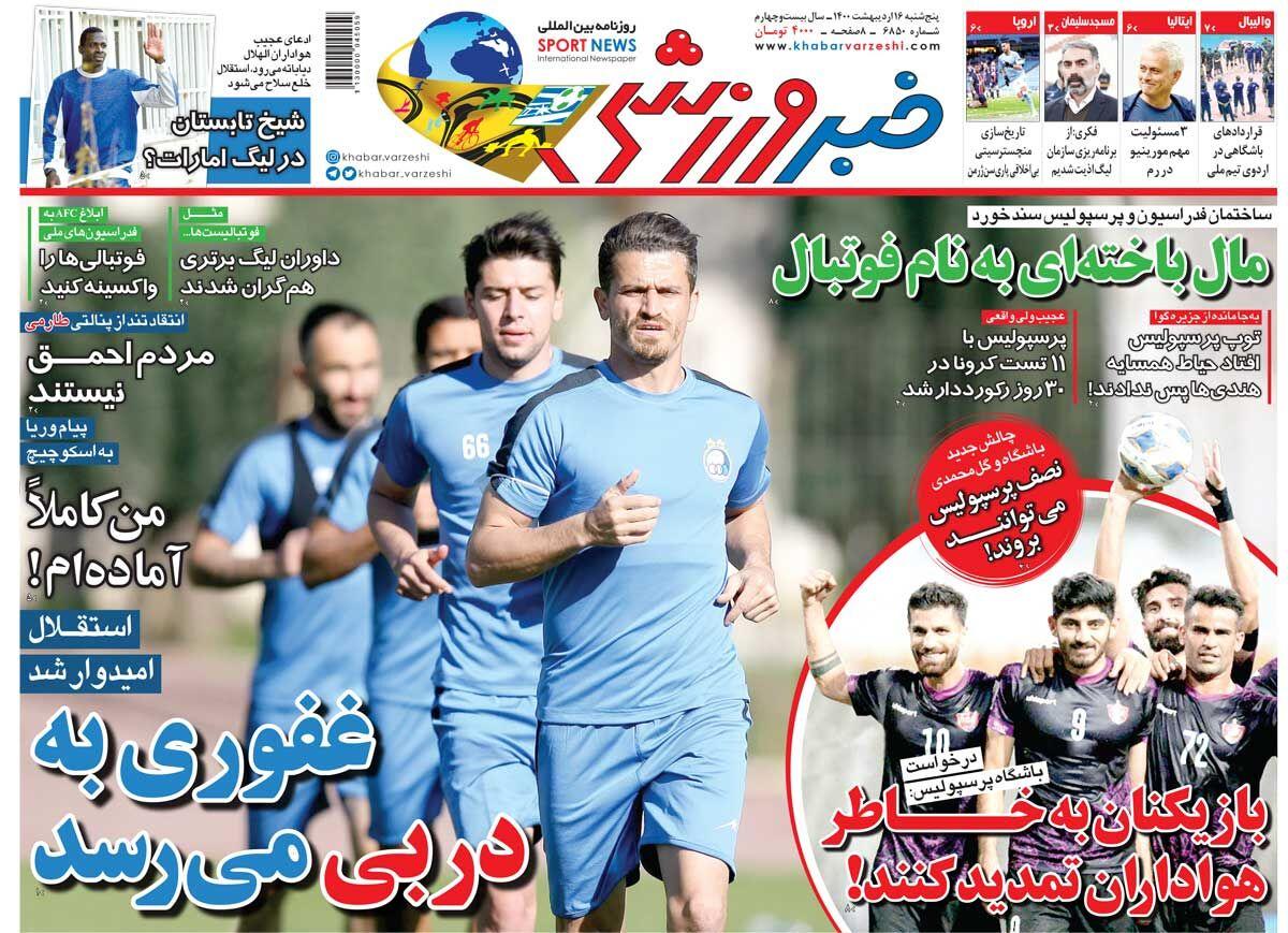 جلد روزنامه خبر ورزشی پنجشنبه ۱۶ اردیبهشت