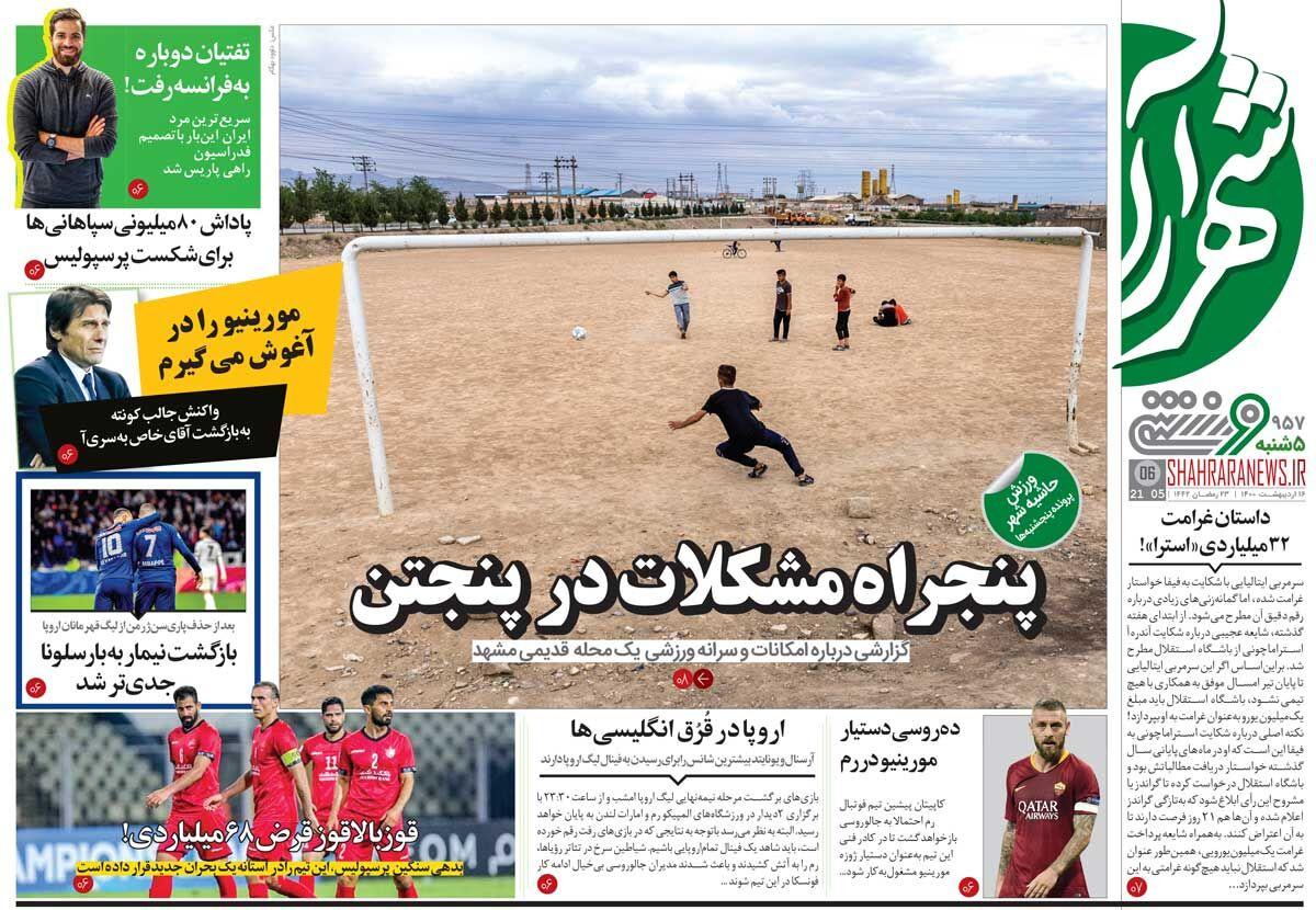 جلد ورزشی روزنامه شهرآرا پنجشنبه ۱۶ اردیبهشت
