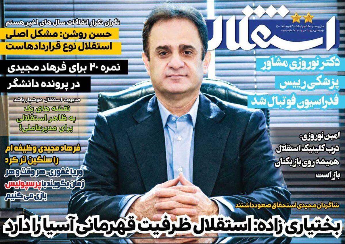 جلد روزنامه استقلال جوان پنجشنبه ۱۶ اردیبهشت