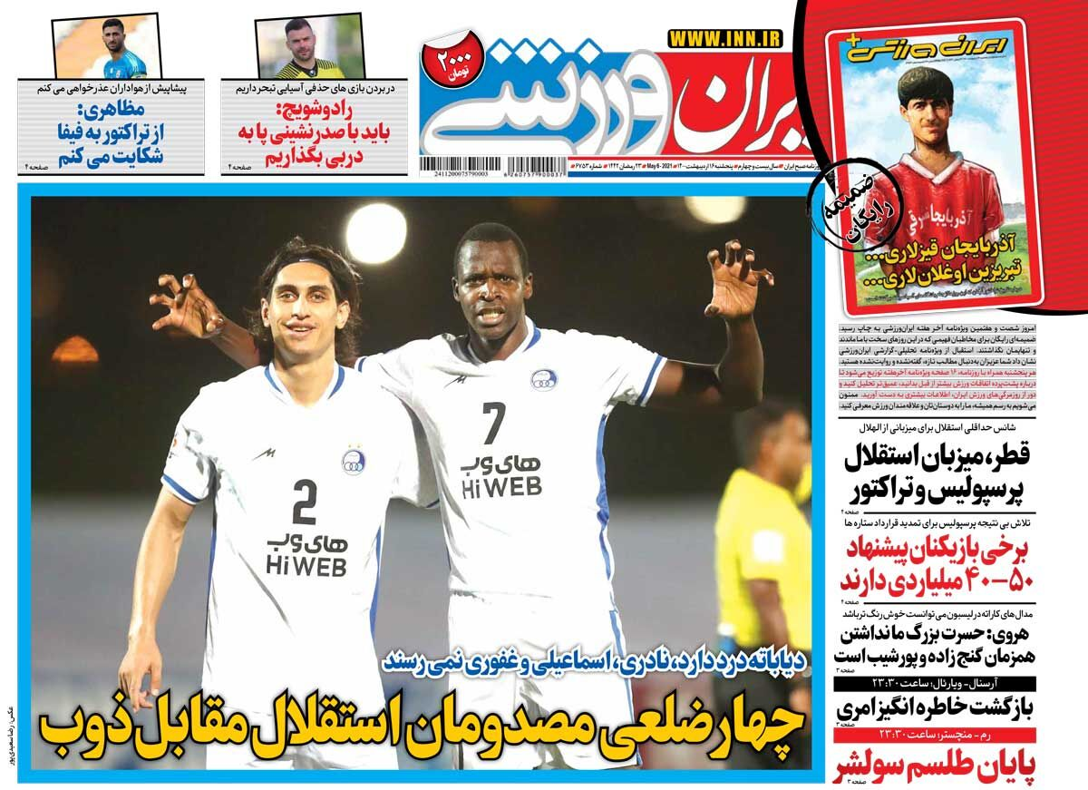 جلد روزنامه ایران ورزشی پنجشنبه ۱۶ اردیبهشت