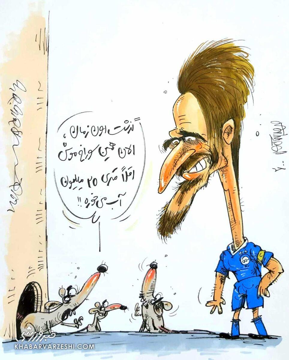 کارتون محمدرضا میرشاهولد درباره سوراخ موش
