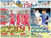 روزنامه خبرورزشی| درد دارم اما در اصفهان بازی میکنم