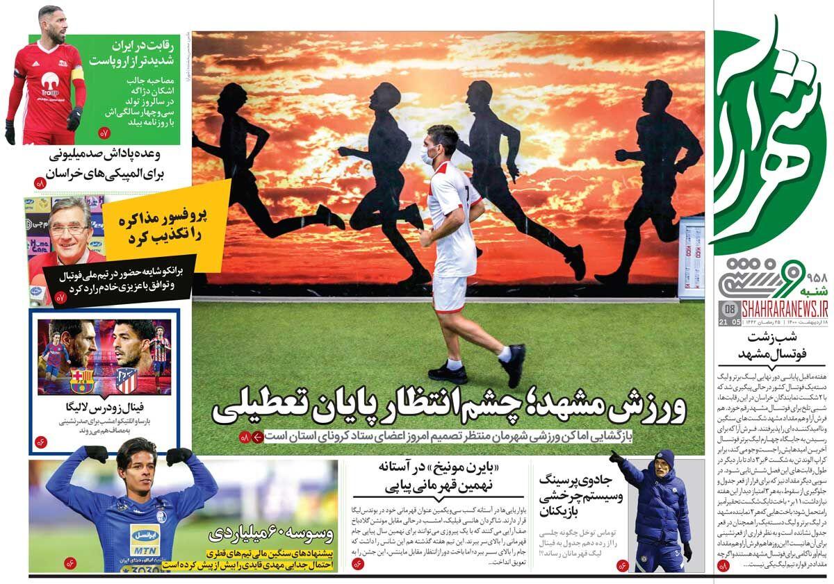 جلد ورزشی روزنامه شهرآرا شنبه ۱۸ اردیبهشت