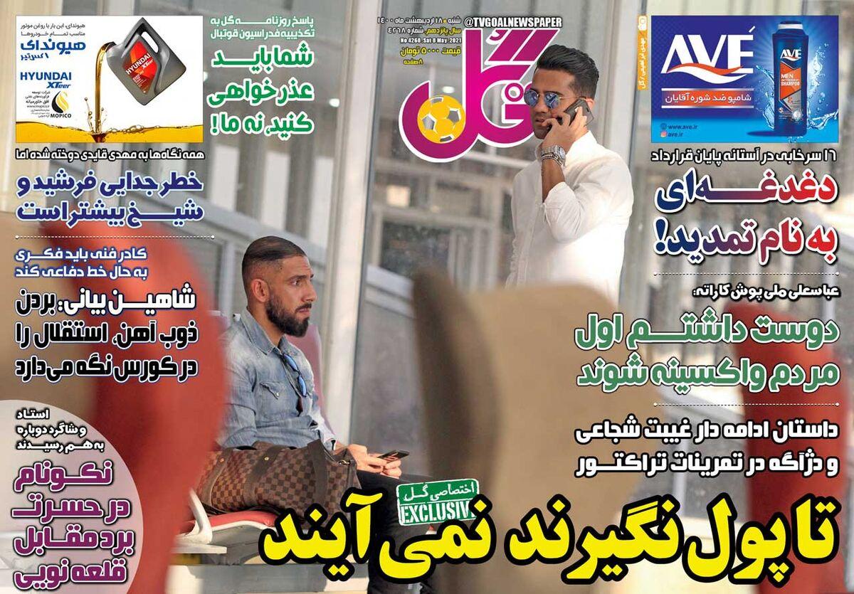 جلد روزنامه گل شنبه ۱۸ اردیبهشت