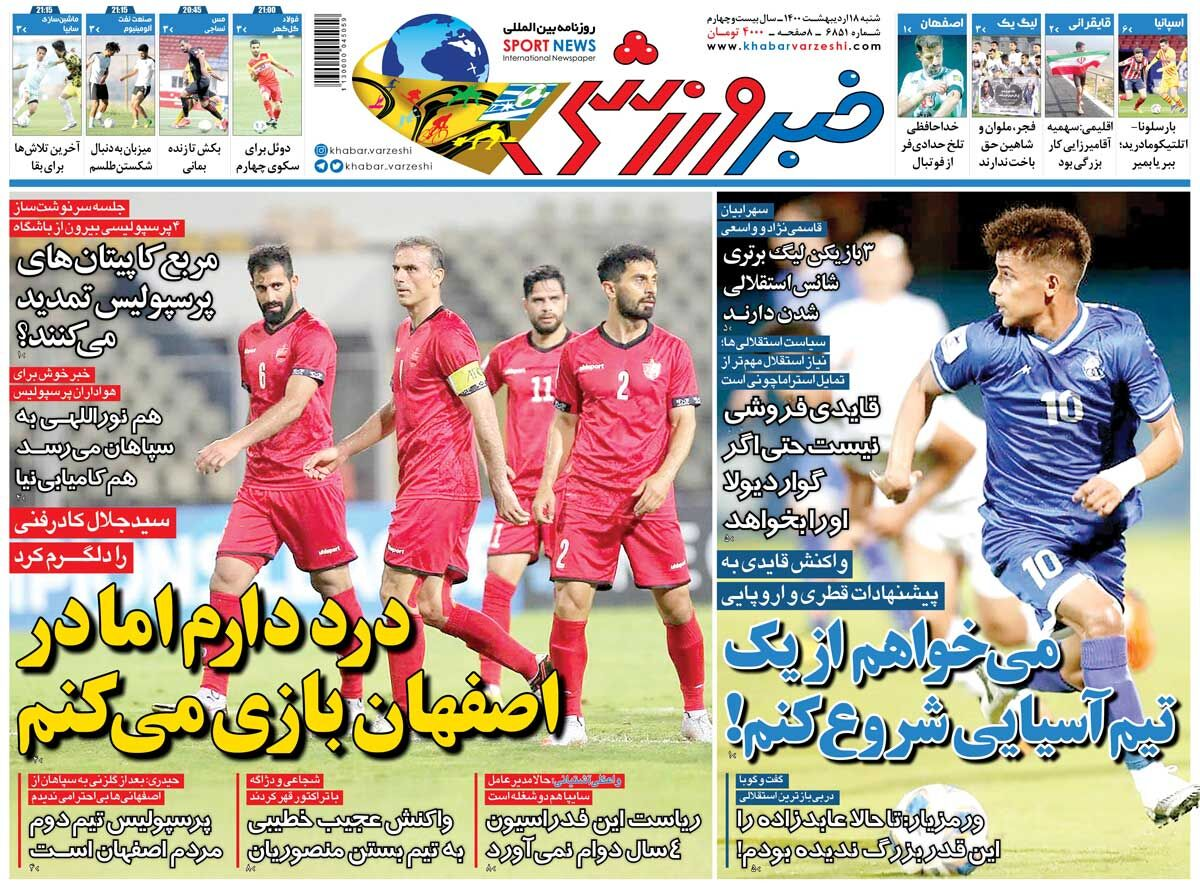 جلد روزنامه خبر ورزشی شنبه ۱۸ اردیبهشت