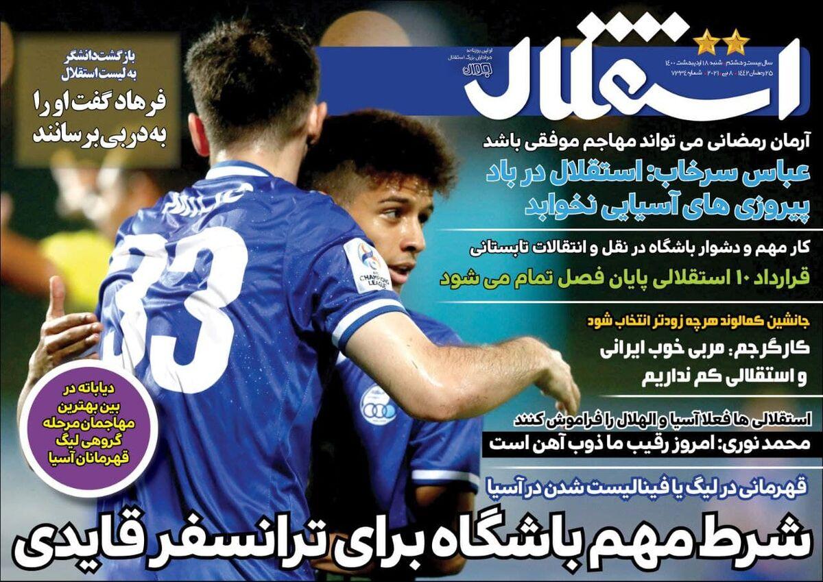 جلد روزنامه استقلال جوان شنبه ۱۸ اردیبهشت