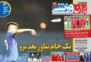 روزنامه ایران ورزشی  یک جام بیاور بعد برو