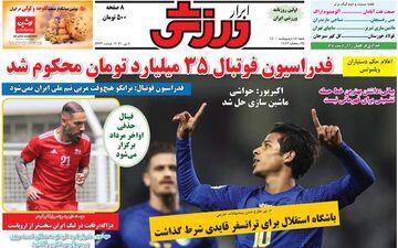 روزنامه ابرار ورزشی| فدراسیون فوتبال ۳۵میلیارد تومان محکوم شد