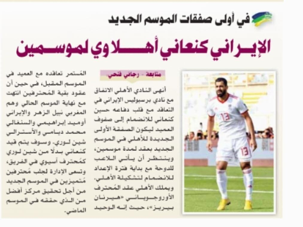 تمدید بازیکن پرسپولیس وتو شد؟ | گزارش رسانه قطری از قرارداد دوساله با یک سرخپوش