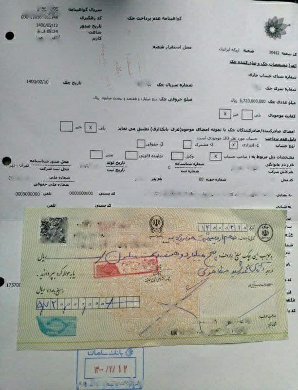 عکس| رونمایی مظاهری از چکهای برگشتی زنوزی