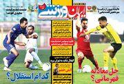 روزنامه ایران ورزشی  کدام استقلال؟