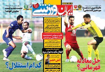 روزنامه ایران ورزشی| کدام استقلال؟