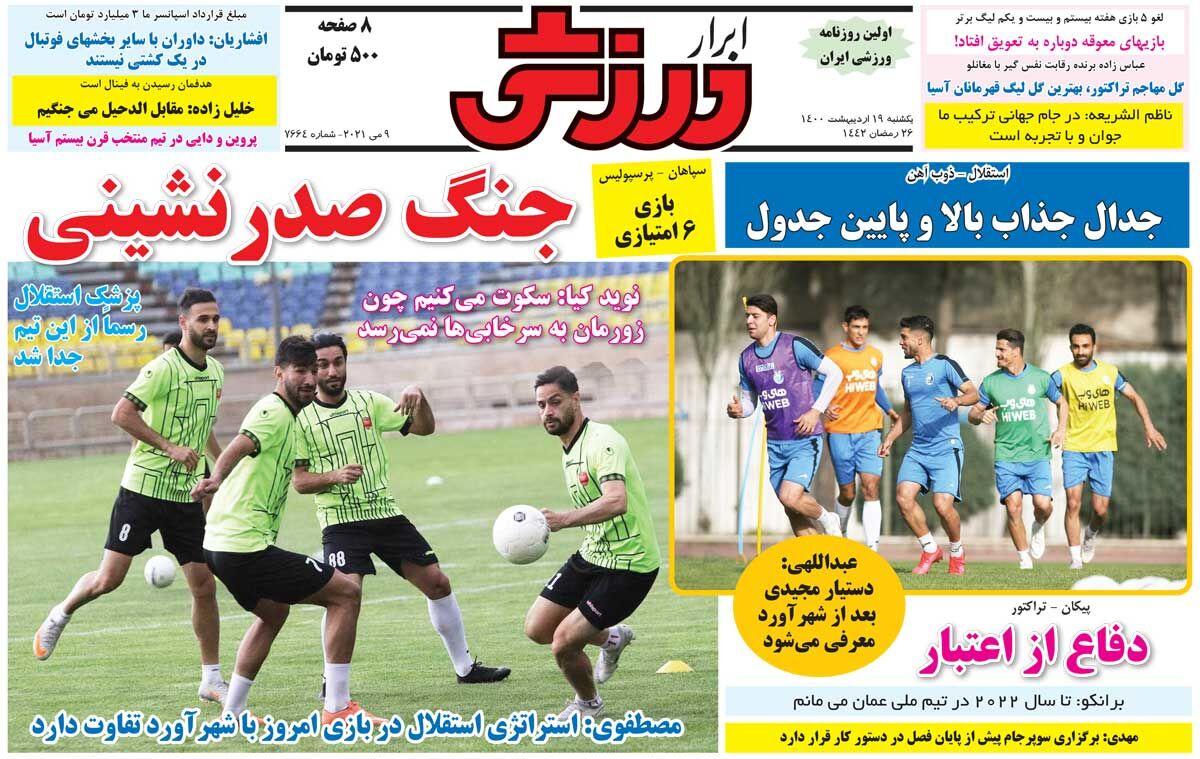 جلد روزنامه ابرار ورزشی یکشنبه ۱۹ اردیبهشت