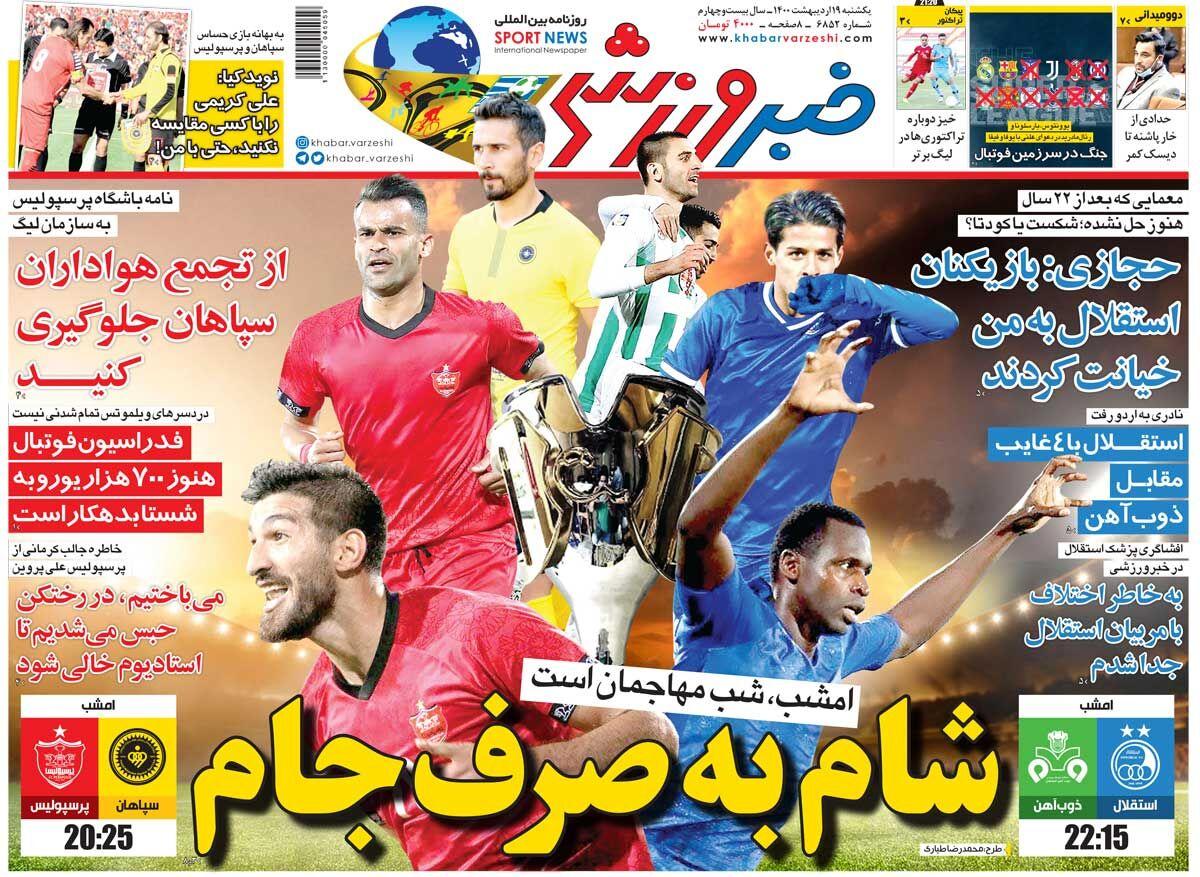 جلد روزنامه خبر ورزشی یکشنبه ۱۹ اردیبهشت