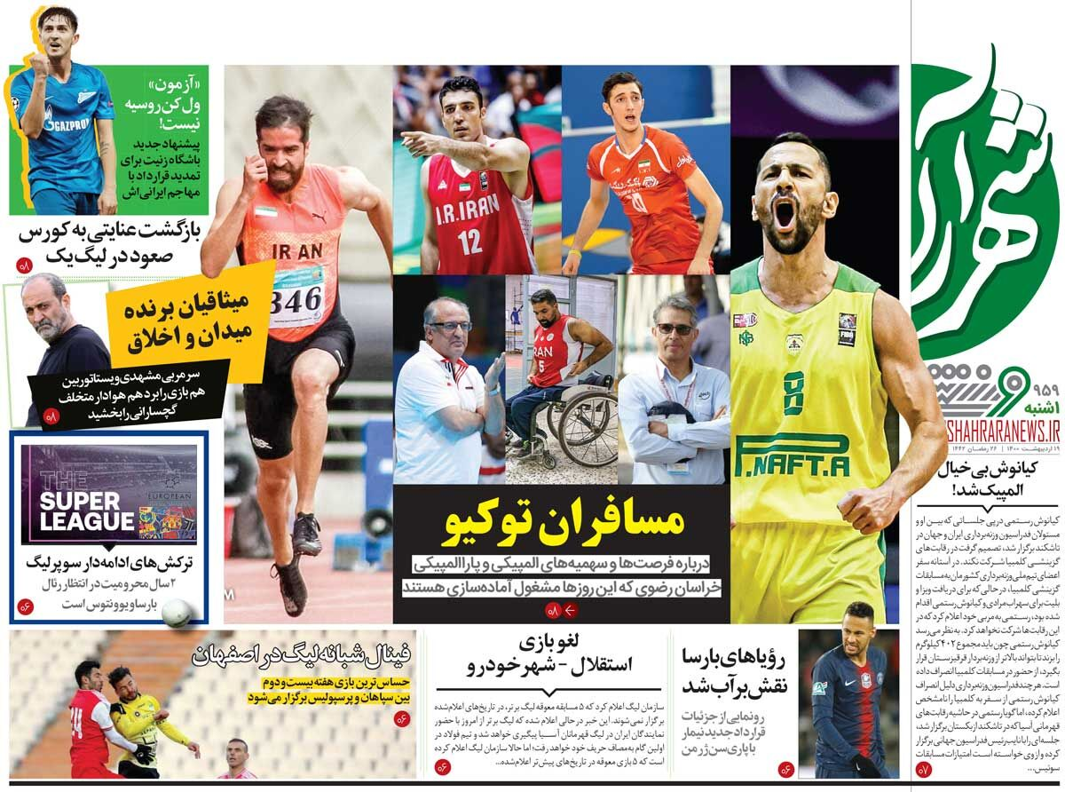 جلد ورزشی روزنامه شهرآرا یکشنبه ۱۹ اردیبهشت