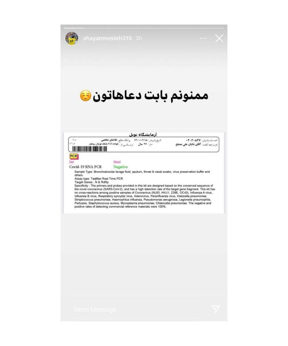 عکس| تست منفی مدافع سپاهان/ شایان مصلح کرونا ندارد