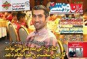 روزنامه ایران ورزشی  جباری: این تیم ملی میتواند کارهای سختتری هم انجام دهد