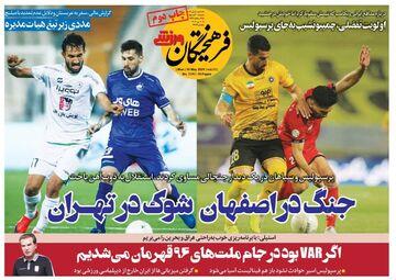روزنامه فرهیختگان ورزشی| جنگ در اصفهان شوک در تهران
