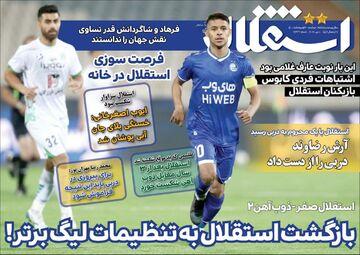 روزنامه استقلال جوان| بازگشت استقلال به تنظیمات لیگ برتر!