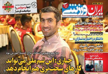 روزنامه ایران ورزشی| جباری: این تیم ملی میتواند کارهای سختتری هم انجام دهد