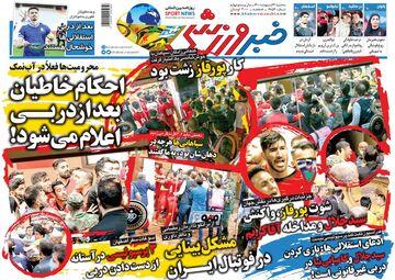 روزنامه خبرورزشی| احکام خاطیان بعد از دربی اعلام میشود!