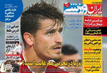 روزنامه ایران ورزشی| وریا در بحرین هم غایب است؟