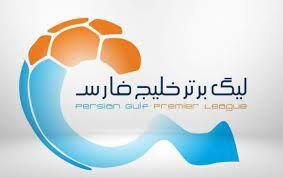 ویدیو| آخرین اخبار از تاریخ پایان رقابتهای لیگ برتر