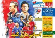 روزنامه ایران ورزشی  آسیایی بازی کنید