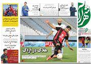 روزنامه شهرآرا ورزشی| هلاک در اراک
