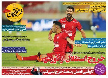 روزنامه فرهیختگان ورزشی| خروج استقلال از کورس