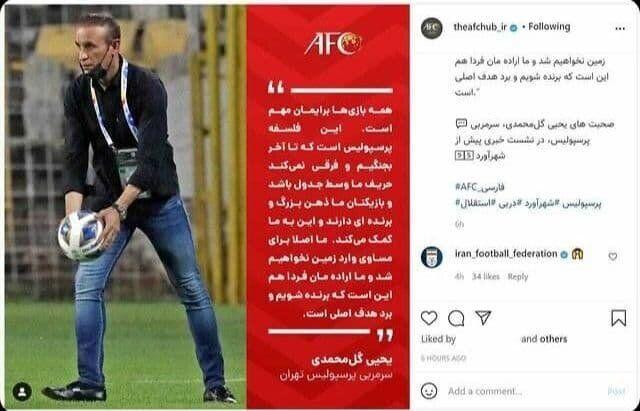 عکس| کار عجیب فدراسیون فوتبال، استقلالیها را شاکی کرد!