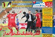 روزنامه ایران ورزشی| صدر با شلیک تک تیرانداز