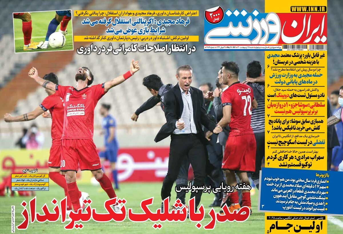 جلد روزنامه ایران ورزشی شنبه ۲۵ اردیبهشت