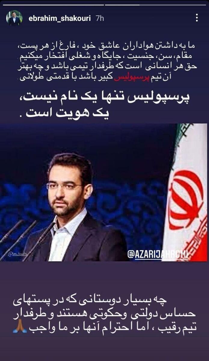 واکنش ابراهیم شکوری به کریخوانی وزیر جوان