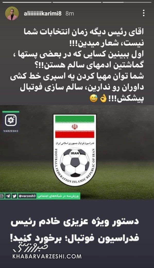 عکس  علی کریمی دوباره عصبانی شد/ دیگر زمان انتخابات شما نیست!