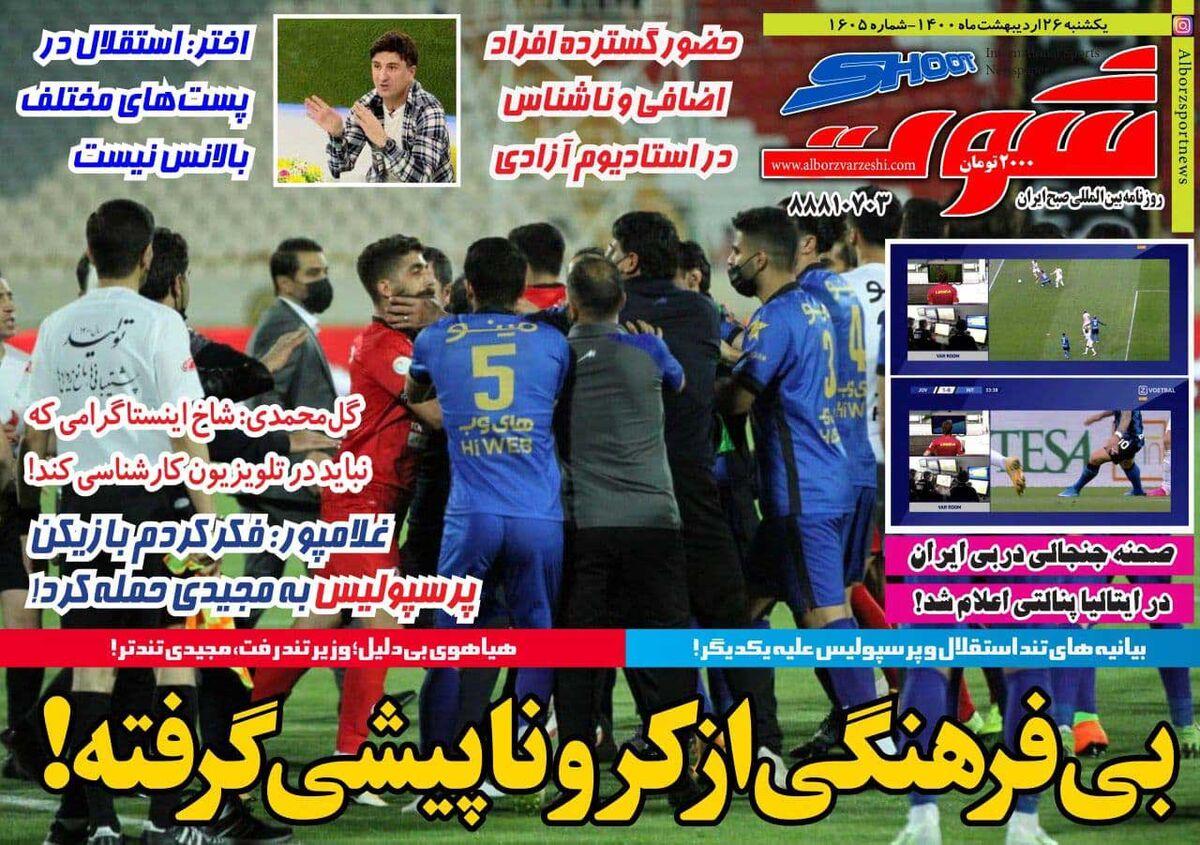 جلد روزنامه شوت یکشنبه ۲۶ اردیبهشت