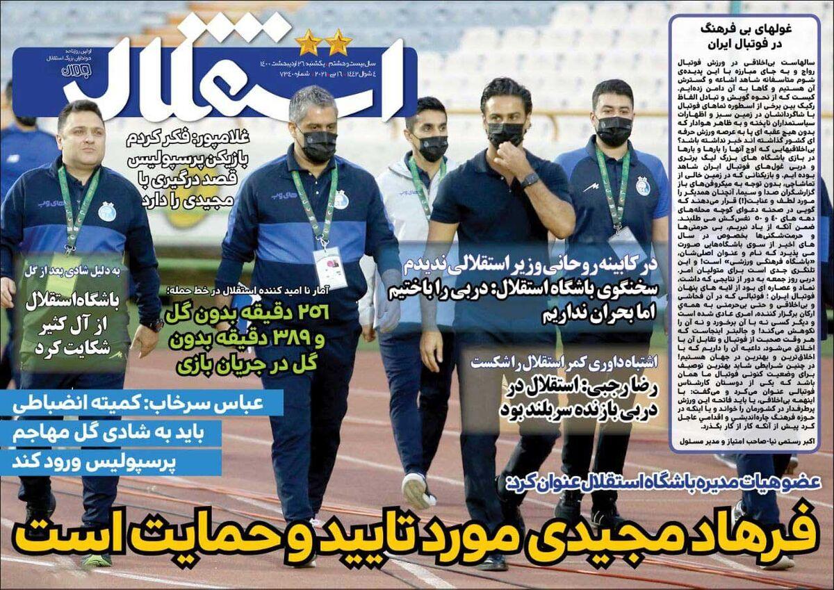 جلد روزنامه استقلال جوان یکشنبه ۲۶ اردیبهشت