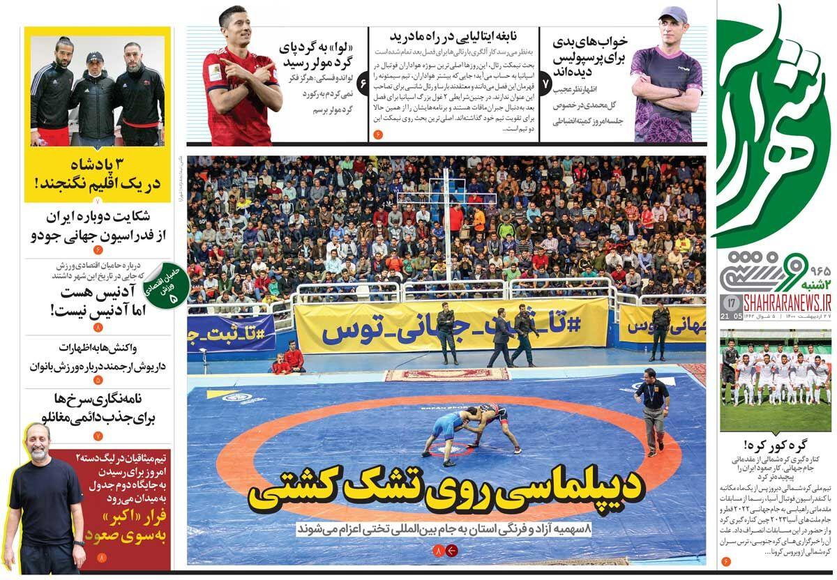 جلد ورزشی روزنامه شهرآرا دوشنبه ۲۷ اردیبهشت