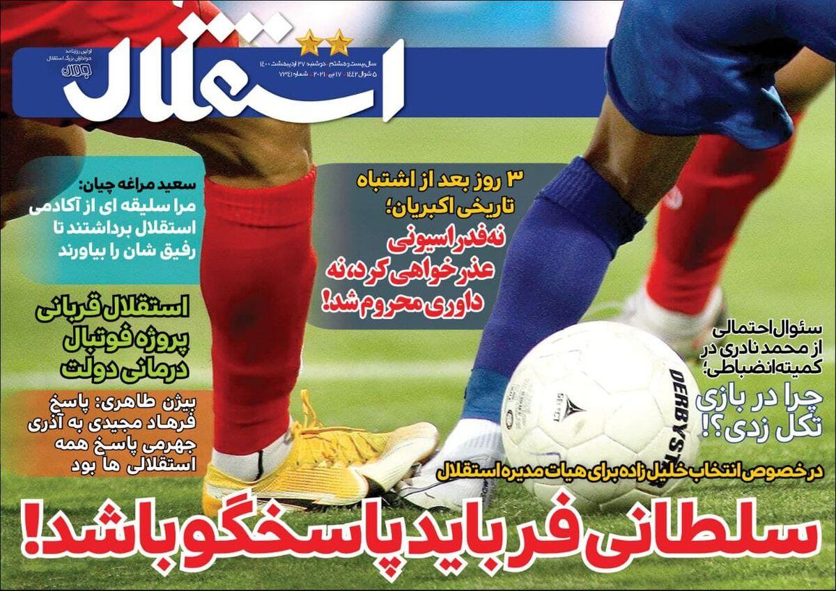 جلد روزنامه استقلال جوان دوشنبه ۲۷ اردیبهشت